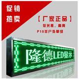 LED显示屏 黄色广告屏 P10半户外单黄显示屏 单色屏