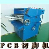 PCB板切脚机-自动切脚机