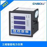 【ZHD310三相多功能表】(中国仪表专家)