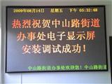 室内5.0LED,会议室双色显示屏