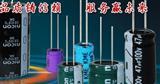 高频低阻电解电容,高频低阻电解电容价格优惠