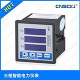 【全新精品 外观简洁大方】 CJU-3X4三相智能电力仪表【让您用的安心看着舒心】