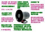 串口语音报警器,TF卡串口485口按键口,最达220路语音,25W
