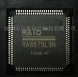 RA8875L3N驱动IC