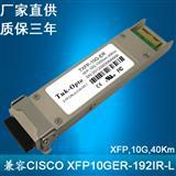 CISCO 光纤模块10G XFP-10GER-OC192IR XFP万兆单模40公里