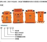 BPJ-200矿用隔爆本安型组合变频调速装置,矿用组合变频调速开关