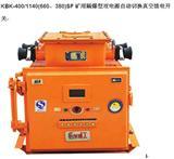矿用KBK-400/1140(660、380)SF隔爆型双电源自动切换真空馈电开关