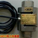 GAD10矿用皮带机输送带张力传感器