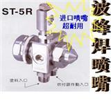 ST-5/ST-5R 喷嘴 自动喷枪 波峰焊助焊剂喷嘴