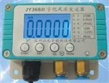 JY368微压变送器