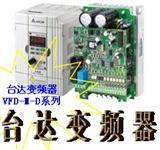 台达变频器(VFD-M-D系列)深圳-东莞-广州-珠海-中山-一条链服务