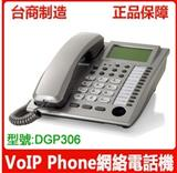 sip网络电话 voip话机,网络电话机DGO306.适用070
