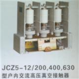 JCZ5-12/200、400、630型户内交流高压真空接触器