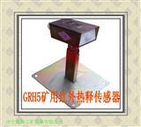 特价销售济宁德海牌GRH5矿用红外热释传感器