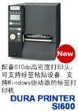 日东打印机