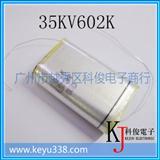 【原装松下】35KV6000P高压电容35KV602K 高压薄膜电容 602K 35KV