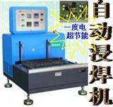 LED智能焊接机-节能浸焊机-浸焊炉