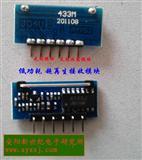 无线模块 无线收发模块 低功耗 超再生接收模块 J04U