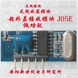 无线模块 无线收发模块  低功耗 超外差接收模块J05E
