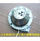 NIS-09C 日本NEMOTO原装离子烟雾传感器