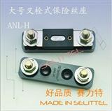AC220V800A/DC48V800A大号叉栓式保险丝座 汽车保险丝座