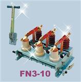 供FN3-12户内高压真空断路器