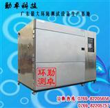 冷热冲击试验箱,高低温冲击试验机