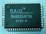 RA8835AP3N液晶驱动器100%全新原装!优势