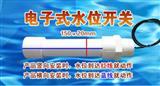 电子式水位开关WWC2401