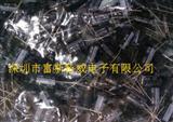 电解电容器 25v 470uF 8x20 20%