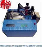 热缩管裁管机pvc软管电脑切管机