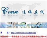 连接在线----做中国最专业的品牌连接器库存交易中心