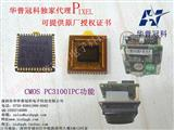 PIXEL芯片PC3100系列监控摄像机(UTC功能,正规代理,正品保证,假一赔十)
