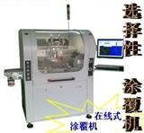 选择性UV胶涂覆机-选择性胶水涂覆机-导电胶喷涂机-环氧树脂喷涂机