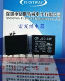 JZC-32F-024-HS3 24V 5A 宏发继电器 4脚