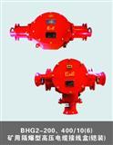 BHG2-400/1140矿用隔爆型高压电缆接线盒价格,防爆电缆接线盒