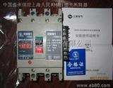 上海人民塑壳断路器RMM1-100S/3300 RMM1-250S/3350 柳市塑壳断路器生产厂家