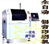 全自动锡膏药印刷机-PCB自动锡膏印刷机