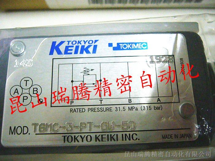 叠加式减压阀TGMC-3-PT-BW-50东机美TOKIMEC(TOKYO KEIKI东京计器)
