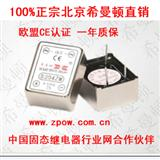 正品北京原装希曼顿S系列单相交流直插式固态继电器 S204ZW 4A