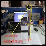 高拍仪摄像头模组 20CM拍文件摄像头