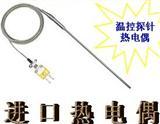 波峰焊测温探针热电偶