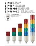 可莱特ST45B灯泡长亮型多层信号灯