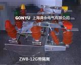 上海龚余ZW8-12/T630-20户外柱上高压真空断路器厂家
