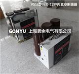 ZN63(VS1)-12户内高压真空断路器生产厂家