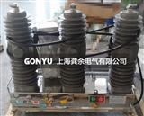 ZW32-24(27)kV户外交流高压真空断路器