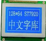 12864带中文字库LCD液晶模块