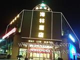 LED发光字|深圳吸塑字|吸塑灯箱厂|平面发光字厂家|LED发光字制作