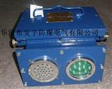 KXB127矿用隔爆兼本安型声光报警器(LED灯光语音报警)