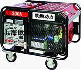 300A地球焊接设备/移动发电焊机